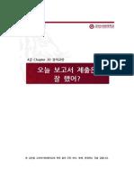 Quick Korean 4-20