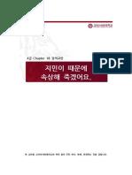 Quick Korean 4-18