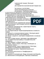 otvety_ekonomika