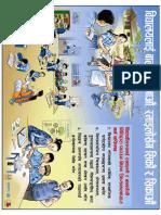 शिक्षण_सिकाई_पोस्टर_७_(teaching_learning).pdf