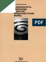 Krauss_R_Podlinnost_avangarda_i_drugie_modernistskie_mify_Klassiki_sovremennosti__2003.pdf
