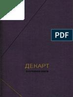 Rene_Dekart_Sochinenia_Tom_1.pdf
