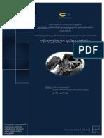 უსაფუძვლო-გამდიდრება.pdf