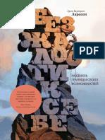 Без жалости к себе. Раздвинь границы своих возможностей (Ларссен) 2015.pdf