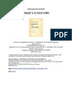 BogdanovićDimitrije  Knjiga o Kosovu.pdf