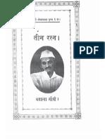 TeenRatan Gandhi