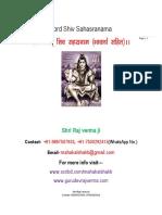 Lord Shiv Sahasranama (भगवान् शिव सहस्रनाम (भावार्थ सहित))