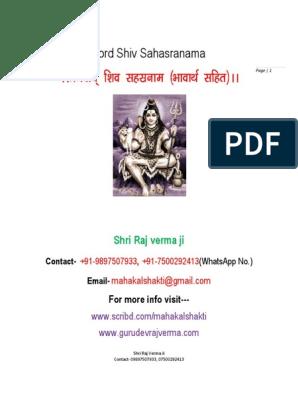 Lord Shiv Sahasranama (भगवान् शिव सहस्रनाम