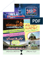 Monthly Uloom E Rabbania May 2016