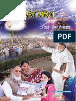 RadhaSwami Sant Sandesh, April 2016.