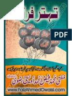 (73) Tehattar Firqay [Urdu]
