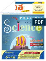 Bhavita20.02.2014eng--Physical Science Bit Bank