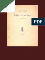 122740655-Τάσος-Λειβαδίτης-Βιολέτες-για-μια-Εποχή-1985.pdf