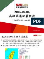 20160206_高雄美濃地震彙整簡報V5.0