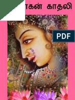 அசோகன் காதலி