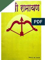 Sacchi Ramayan.pdf