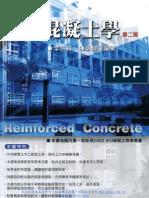 鋼筋混凝土學 Reinforced Concrete