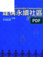 建構永續社區的技能 The Egan Review:Skills for Sustainable Communities