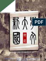 1X11新大學國文精選
