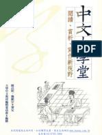 1X1M中文大學堂-閱讀、賞析、寫作新視野