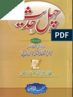 (40) Che'hel Ahadith [Urdu]