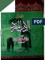 Adab Al-Mufrad [Arabic/Urdu]