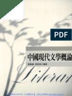 1XR8 中國現代文學概論