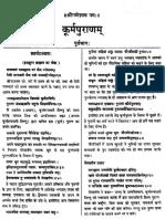kurma puran.pdf