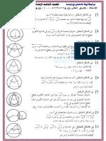 المراجعة النهائية_الهندسة3ع_ت2_2016.pdf