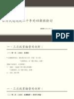 台灣民選總統二十年的回顧與檢討(最終版)