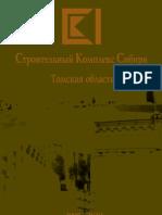 Строительный комплекс Сибири. Томская область 2009-2010