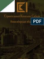 Строительный комплекс Сибири. Новосибирская область 2009-2010