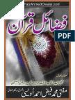 Fadhail'e Quran [Urdu]