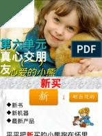 31.第六单元(一、心爱的小熊c).ppt