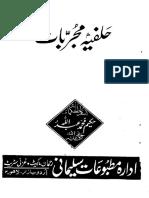 149572815-halfia-mujribat.pdf