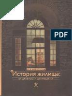 Istoria Zhilischa Ot Drevnosti Do Moderna PDF