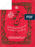Husne Muhammad by Syed Muhammad Ameen Ali Shah Naqvi