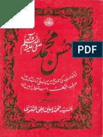 Husne Muhammad by Syed Muhammad Ameen Ali Shah Naqvi