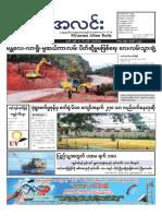 Myanma Alinn Daily_ 16 May 2016 Newpapers.pdf