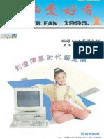 电脑爱好者1995年全