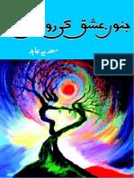 Junoon e Ishq Ki Roothi Rut Urdu Novel by Sadia Abid