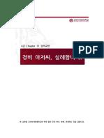 Quick Korean 4-11