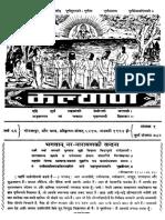bavishya-puran.pdf