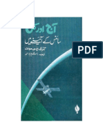 Aaj Aur Kal -Shahzad Ahmed