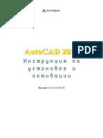 AutoCAD 2017_1.0