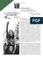 18MAH ΕΝΩΤΙΚΟ ΑΓΩΝΙΣΤΙΚΟ ΨΗΦΟΔΕΛΤΙΟ στη Νομική Αθήνας