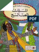 الملك الصالح.pdf