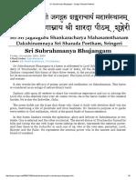 Sri Subrahmanya Bhujangam - Sringeri Sharada Peetham