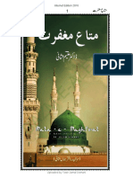 Mata-e-Maghfirat. a Collection of Naat by Dr. Aleem Usmani Internet Edition