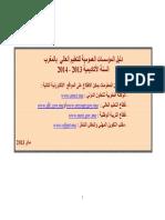 Rep_version_arabe.pdf